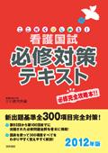 2012赤本.jpg