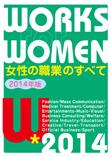 2014女性の職業.jpg