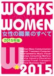 2015女性の職業.jpg