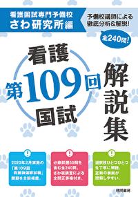 第109回解説集.png