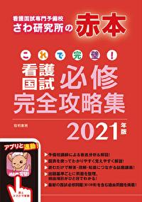 赤本2021年版.png