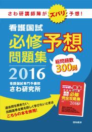 青本2016年版.png