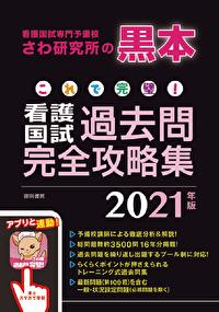 黒本2021年版.png